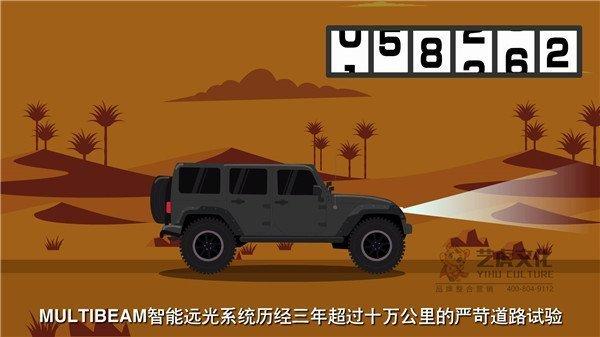 二维产品宣传片 汽车设备灯-MG动画[00_00_41][20210113-164152]
