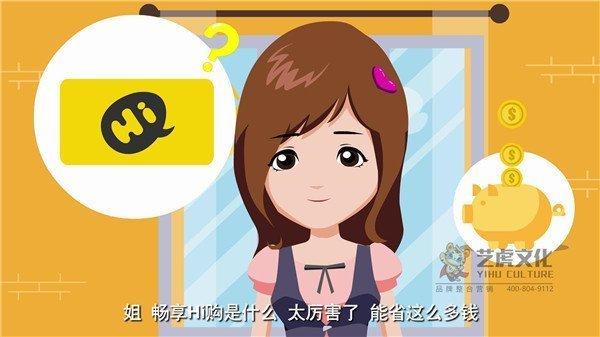 APP宣传动画  畅享HI购软件MG动画[00_00_23][20210113-170217]