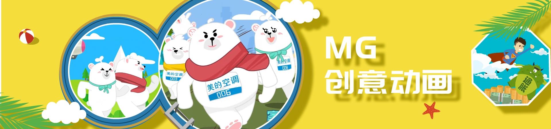 北京mg动画公司