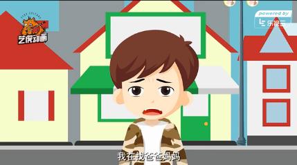 小迷彩找爸爸妈妈公益宣传片动画制作