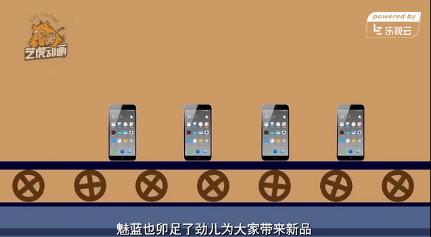 魅蓝手机mg产品宣传片动画制作