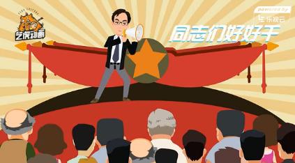 红包卡通动画宣传片制作