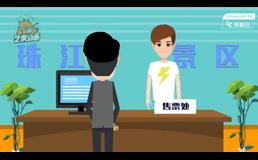 游丫游APP宣传动画