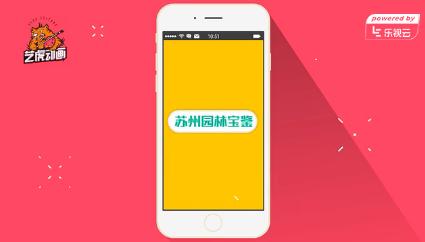 苏州林园app宣传片动画