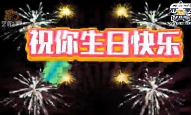 生日片头短片动画