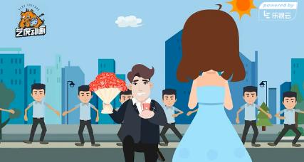 温州杭州男主求婚表白动画
