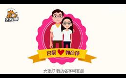 校园恋宫晨&郭艳平婚庆动画
