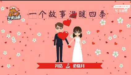 冯浩@范晓月婚礼动画
