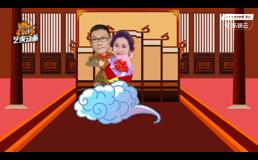 大圣驾到婚礼动画