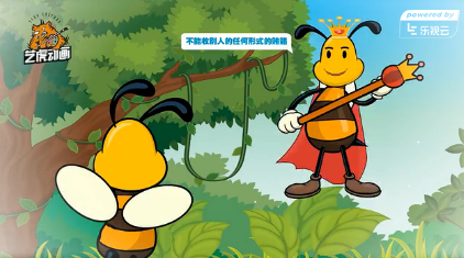 廉政从教Flash卡通人物动画