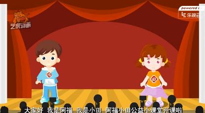 阿福小田公益广告剧卡通安全动画
