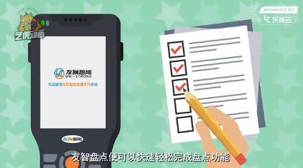 友联智能宣传片产品动画