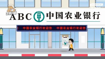 农业银行业务宣传片动画