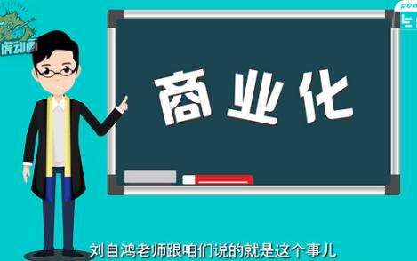 刘自鸿商业化mg动画