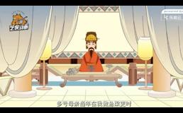 亲清家风古装风格公益宣传动画