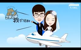 北京-广州2000里婚礼动画