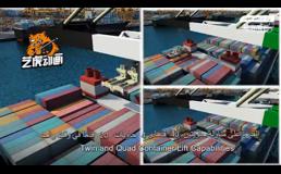 集装箱码头工程演示动画