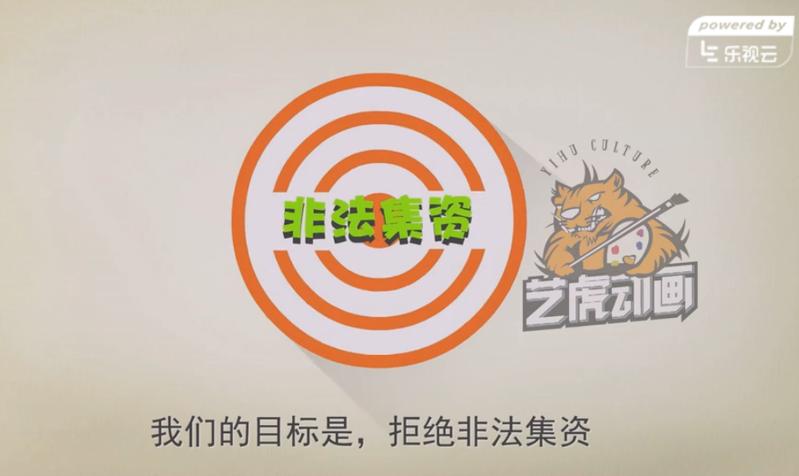 非法集资创意flash动画广告
