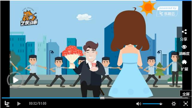 520表白求婚动画视频