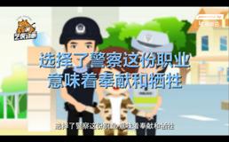 广西公安公益宣传动画短片