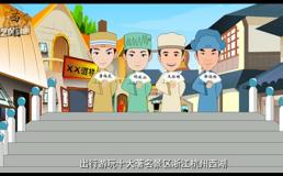 古装企业宣传片广告动画