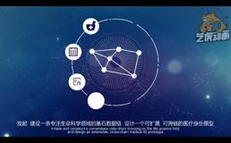 区块链医疗数字化mg动画