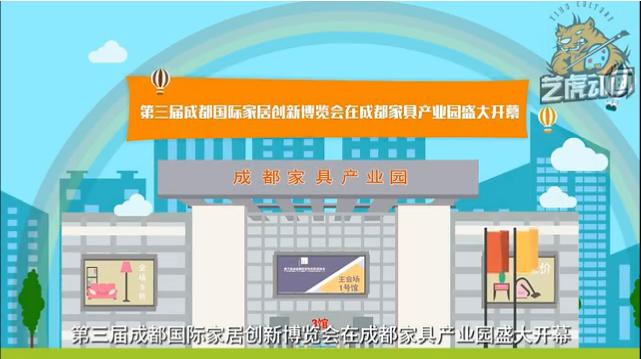 成都家居博览会mg宣传动画