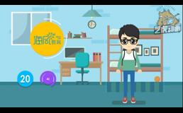 教育类mg宣传动画视频