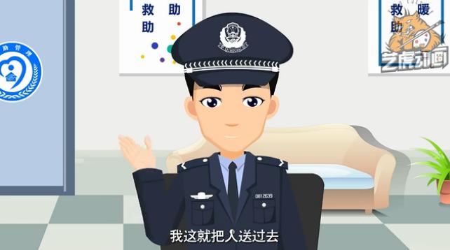浦东新区救助管理站mg公益宣传动画