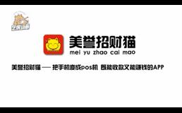 美誉招财猫APP动画制作