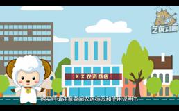 崇明农药宣传公益动画