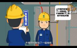变电站事故公益安全动画视频