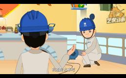低压触电公益宣传动画作品