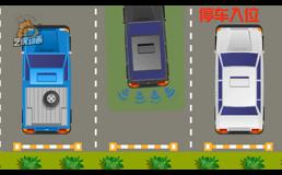 乘用车安全培训课件交互动画