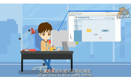 网上登记flash动画宣传片