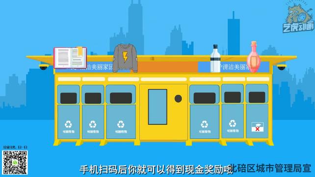 重庆市垃圾分类公益宣传动画短片
