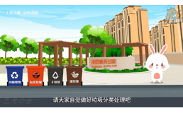 垃圾分类公益宣传片动画广告