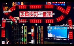 日语课件flash动画宣传片