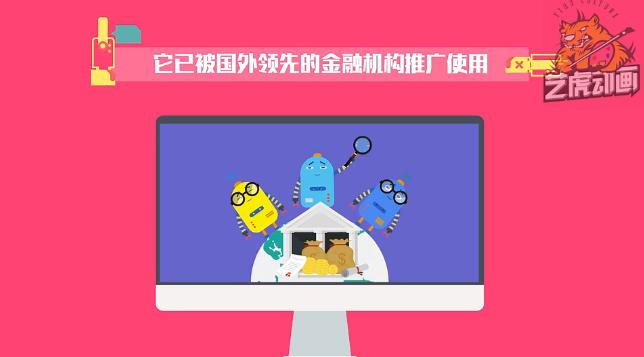 流程机器人产品宣传广告动画