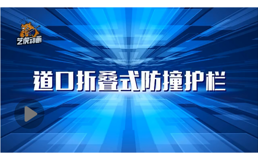 防撞护栏flash宣传动画