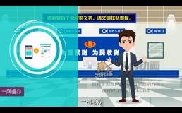 税务局税收flash公益动画宣传片