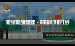 公益宣传卡通广告动画