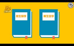 交大医学院病原实验中心课件动画