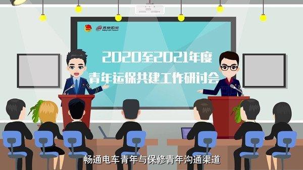 公益宣传片动画